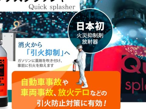 Kyoto Animation Arson Inspires New Firefighting Product