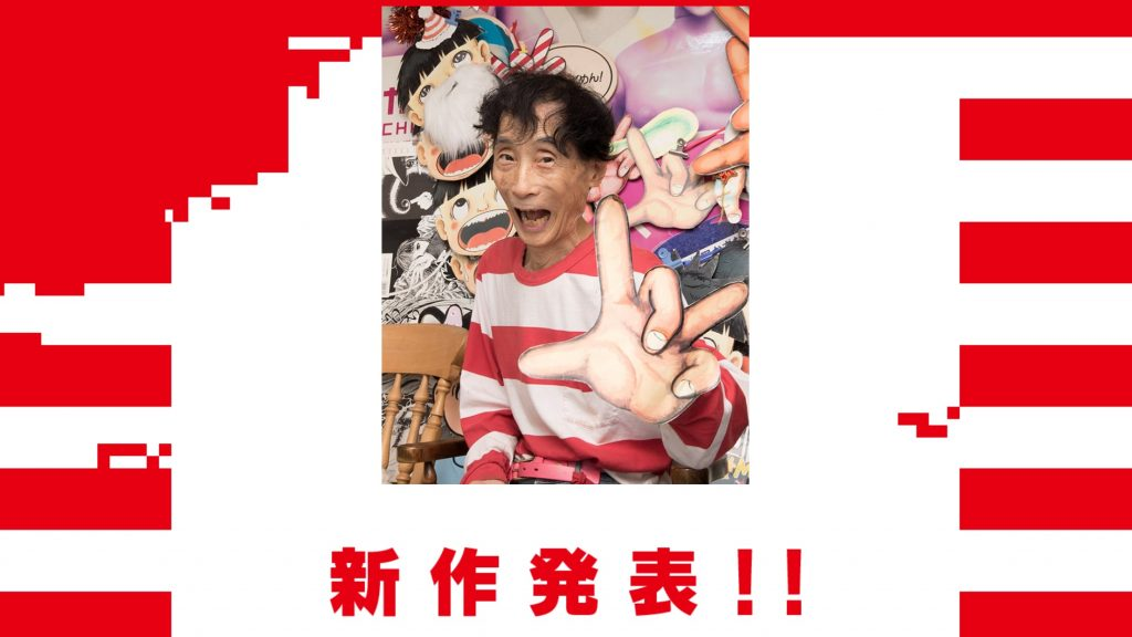 Kazuo Umezu Announces First New Project in 26 Years