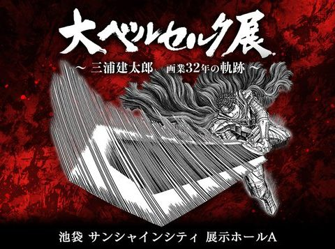First Berserk Manga Volume in 3 Years Dated for December