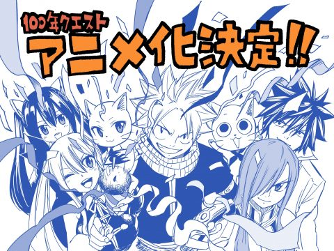 Fairy Tail: 100 Years Quest Sequel Manga Gets TV Anime