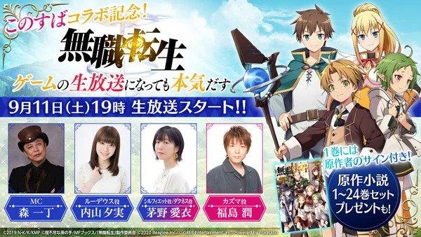 Mushoku Tensei Doing a Smartphone Game Crossover with KONOSUBA