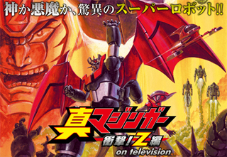 Anime Remakes List shinmazingerZ